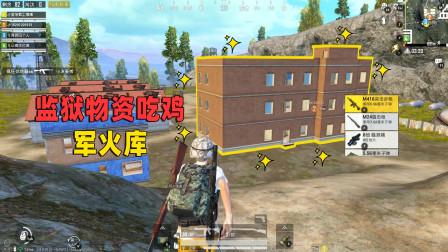 子薇游戏:只用监狱物资吃鸡,意外的发现超肥物资点,M24狙王吃鸡