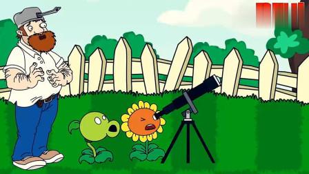 植物大战僵尸:天上掉下来一个僵尸外星人