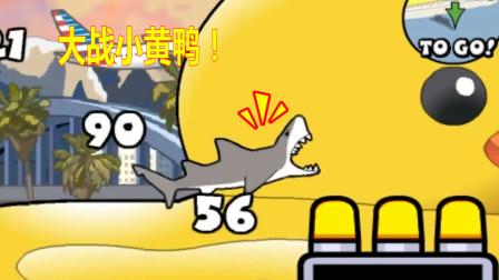 变异鲨鱼大战小黄鸭:小黄鸭太受人类欢迎了,变异鲨鱼决定吃掉小黄鸭!