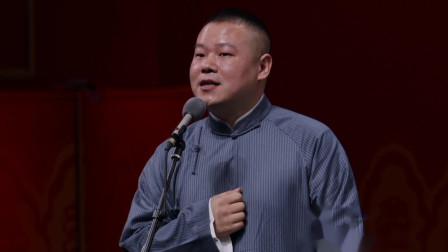 岳云鹏自嘲过气相声演员,观众捧场支持太热情 德云社己亥年纲丝节庆典 20190909