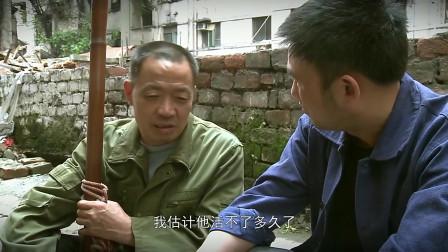 最后的棒棒:老杭的腿痛沒法緩解,老黃說他活不久了