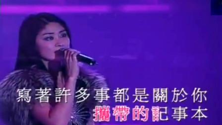 陈慧琳、周传雄走心演绎《记事本》,歌声伤感凄美,失恋的人不要听