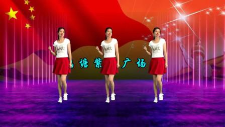 鹤塘紫儿广场舞《厉害了我的国》广场舞正面演示