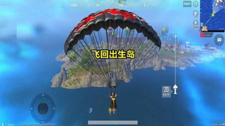 """和平精英:玩家解锁回出生岛""""特殊方式"""",无需载具也不用下水!"""