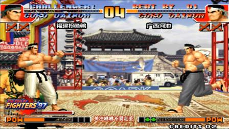 打拳皇97最郁闷的事是啥?不是被打趴,而是被活活龟死