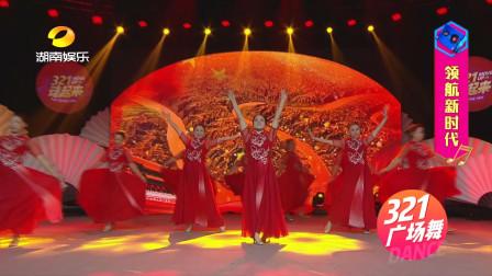满满正能量的《领航新时代》,看这舞姿,感受充满希望的曙光!