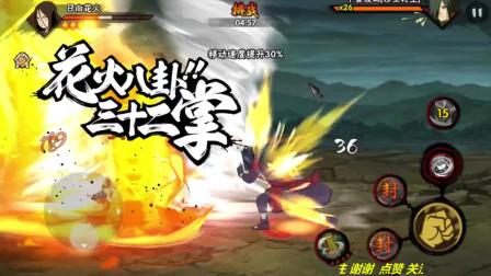 火影手游:幻之试炼2第七个关卡,秽土转生宇智波斑,强行消耗