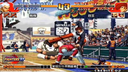 拳皇97:包王用这局证明,他不只会包子,八神穿3而且敢秀辉辉