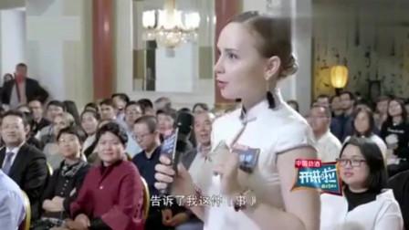 老外在中国:俄罗斯美女从小学习中国文化,问新四大发明难住撒贝宁