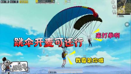 和平精英:搞笑!包子跳伞尾随敌人还开麦威胁:我要杀你!对面:来打拳啊