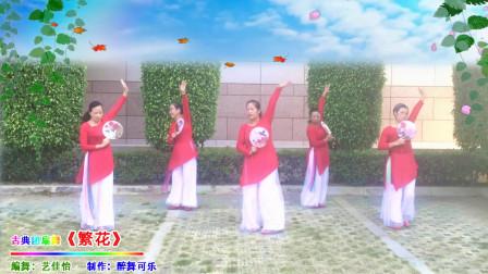 点击观看《龙岩詹丽丽广场舞《繁花》女神都在修炼的形体舞》