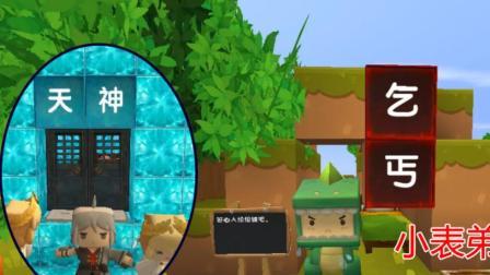 """迷你世界游戏真好玩:小表弟得了""""重病"""",需要国王的仙丹,门口却有保镖"""
