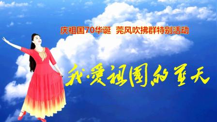 点击观看《福建龙岩玉香广场舞《我爱祖国的蓝天》形体舞》