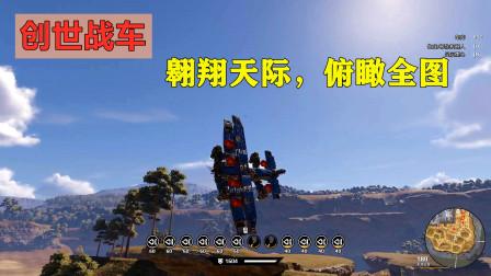 《创世战车》试驾脑洞玩家的滑翔机,能否翱翔天际,俯瞰全图呢!