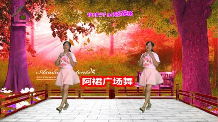 点击观看《阿裙广场舞《谁》DJ版32步简单好看》