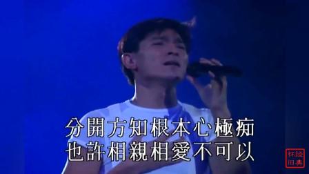 刘德华至尊金曲《一起走过的日子》,珍藏演唱会版,经典的老歌