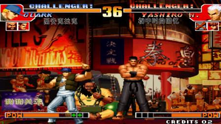 拳皇97:他苦练克拉克二十年至今难登一线高手排行,只为做自己!