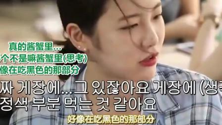 韩国艺人吃惯了中国美食 在国外吃啥都没味道,只能米饭拌辣酱!