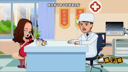 古怪的心理医生,明明能看透患者的心声,怎么不阻止她自杀?