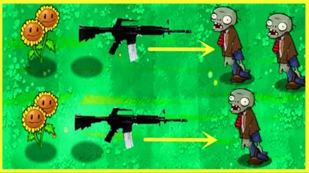 植物大战僵尸 当豌豆射手变成了M4,僵尸:这就有点难受了