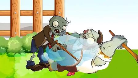 植物大战僵尸:僵尸王被冻成冰块,小僵尸只能先除冰