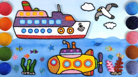 畫出輪船潛水艇海鷗圖像