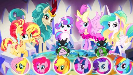 小马宝莉的宇宙公主们聚会了!到底发生了什么事?