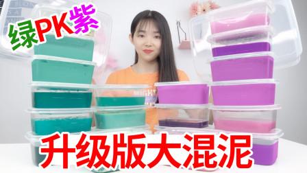 升级版起泡胶大混泥,10大盒紫色混绿色,最后会是什么样,无硼砂