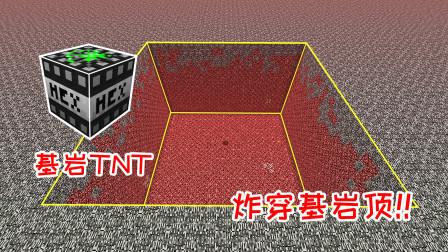 小毅TNT生存29:铀矿合成的基岩TNT,能把地狱的基岩顶炸穿!