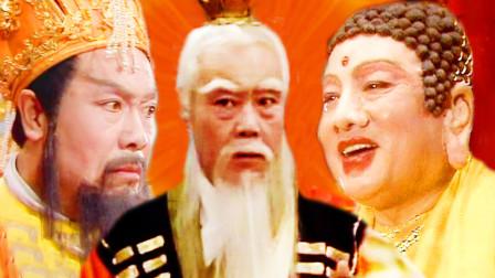 西游记中的佛道之争:太上老君、玉皇大帝、如来佛祖是怎样关系?