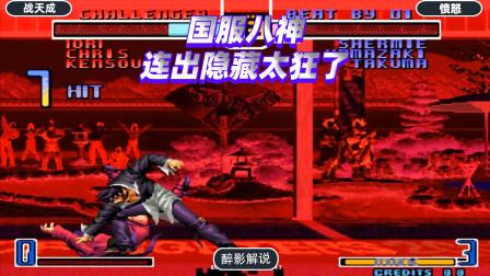 拳皇2002:八神这场被彻底激怒,连续隐藏大招制裁夏尔米