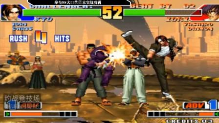 拳皇98为什么都说大口的草薙京是s级角色?看完这个你就明白了