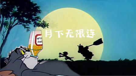 四川话爆笑:汤姆猫喝醉了之后发酒疯,老板直接使出月下无限连!