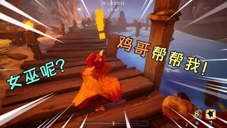 女巫来了:为了追捕逃亡的女巫,哇咔放出一只公鸡来帮忙!