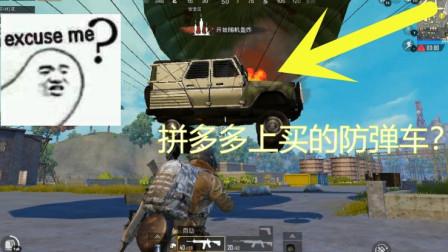 刺激战场:买的防弹车空中爆炸?空投都是MK14多肥!