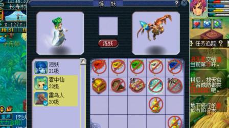 梦幻西游:老王给氪金大唐三刀继续合宝宝,一组高成本雾中仙炼妖