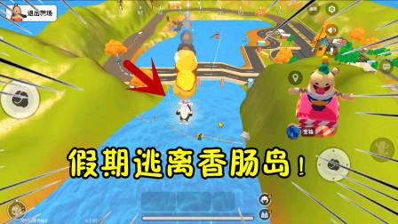 香肠派对手游:使用传送大炮,准备逃离香肠岛,却遭遇空气墙!