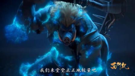 西行纪:八戒变身长出獠牙超级凶猛,就连小白龙都夸他有模有样!