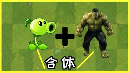 当豌豆射手和绿巨人合体后会变成什么?这是我见过威力最大的豌豆