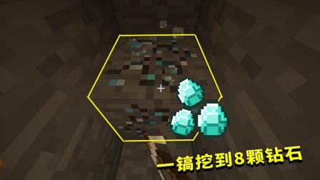 我的世界联机第七季3:新手挖矿一镐8颗钻石,膨胀后换上钻石镐