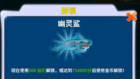 饥饿鲨进化:一次性购买了所有的特殊鲨鱼,总共要花多少钱?
