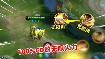 小虾米:无限火力的老亚瑟,大宝剑砸个不停,可惜遇到比他更狠的!