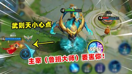 小虾米:最能害队友的新英雄,鲁班大师把武则天推到暴君手里!