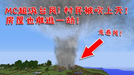 我的世界:MC中还有超级台风?村民都被吹上天!房屋也难逃一劫