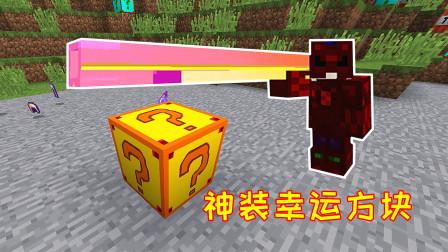 只会掉装备的幸运方块,玩家随便开了几个,就凑了一身神装!