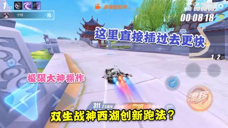 QQ飞车手游:车神选手西湖极限创新跑法1分17,惯性漂移真流畅