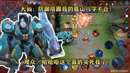 张大仙以为自己跟防御塔的配合天衣无缝,却两次被防御塔出卖!