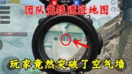 和平精英:遗迹地图可以突破空气墙到外面?光子:必须封号!