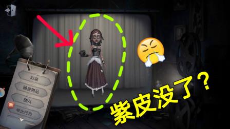 第五人格:官方变卦,万圣节咒术师紫皮将取消?玩家:耍赖