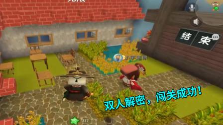 迷你世界:双人解密,和小宇姐姐紧密配合,轻松找到钥匙完成关卡
